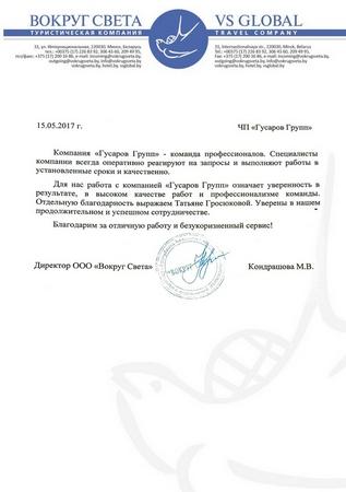 https://gusarov-group.by/wp-content/uploads/2021/08/Otzyv-o-Vokrug-sveta.jpg