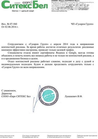 https://gusarov-group.by/wp-content/uploads/2021/08/evrositeks-otzyv.jpg