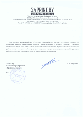 https://gusarov-group.by/wp-content/uploads/2021/08/feed-24print.png