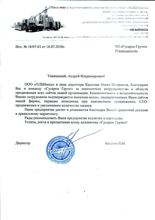 https://gusarov-group.by/wp-content/uploads/2021/08/feed-olby.png