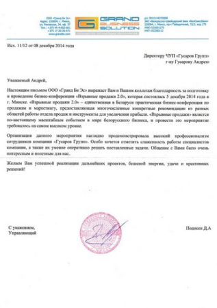 https://gusarov-group.by/wp-content/uploads/2021/08/gramota.png