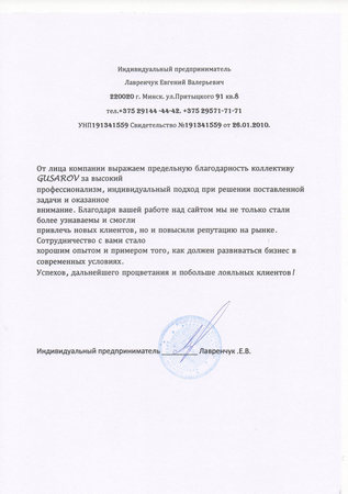 https://gusarov-group.by/wp-content/uploads/2021/08/lavrenchuk.jpg